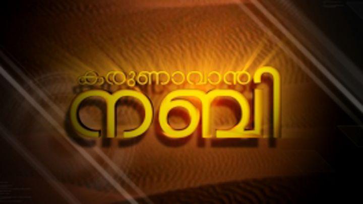 Karunavan Nabi-DarshanaTV