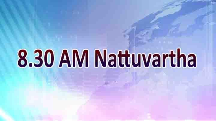 8.30 AM Nattuvartha-Manorama News