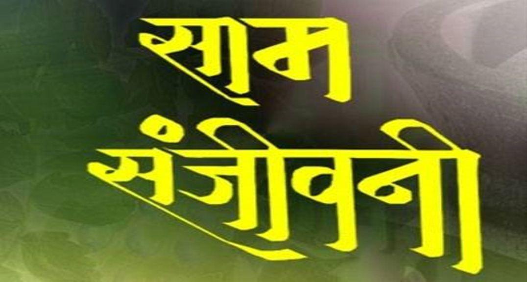 Saam Sanjivani-Saam TV