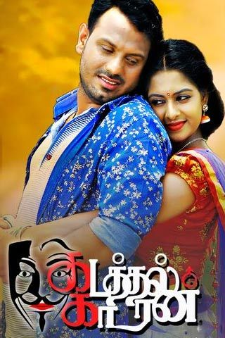 Kadathal Kaaran (2021) Full Movie Watch Online