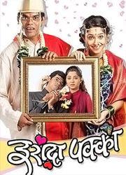 Siddhartha marathi movie mp4 download
