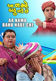 Aa Namo Bahu Nade Che