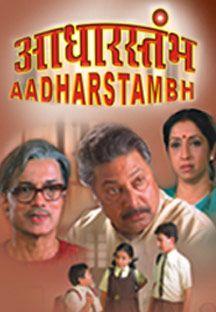 Aadhar Stambh