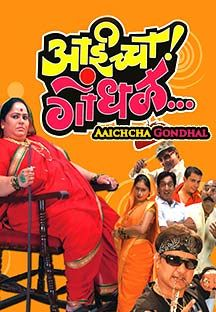 Aaicha Gondhal