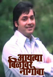 Aaitya Bilavar Nagoba