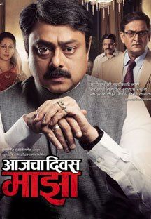 Aajcha Divas Majha online
