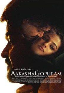 Aakashagopuram