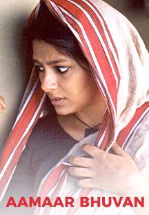 Aamar Bhuvan