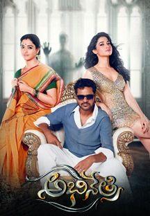Abhinetri-Telugu