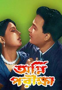 Agni Pariksha