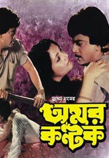 Amar Kantak online