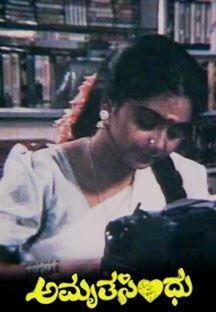 Amrutha Sindhu