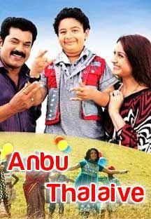 Anbu Thalaiva online