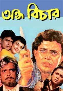 Andho Bichar_Bengali