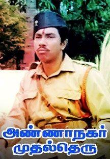 Annanagar Mudhal Theru online