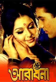 Aradhana_Bengali online
