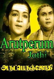 Arut perum Jothi online