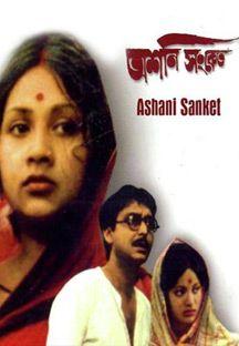 Ashani Sanket