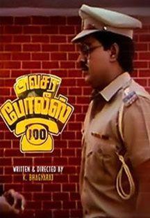 Avasara Police 100 online