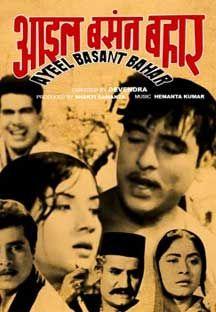 Ayeel Basant Bahar_Bhojpuri