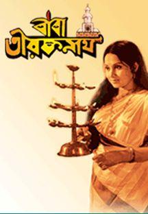 Baba Taraknath online
