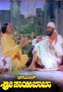 Bhagavan Sri Saibaba online