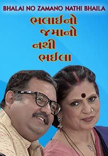 Bhalai No Jamaano Nathi Bhaila