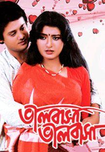 Bhalobasa Bhalobasa