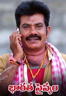 Bharatha Sainyam