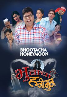Bhootacha Honeymoon
