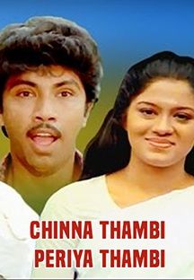 Chinna Thambi Periya Thambi