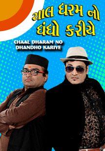 Chaal Dharam No Dhandho Kariye