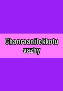 Chanraanilekkotu Vazhy