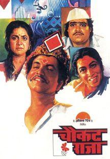 Chaukat Raja
