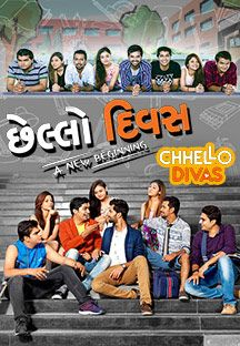 Chhello Divas online