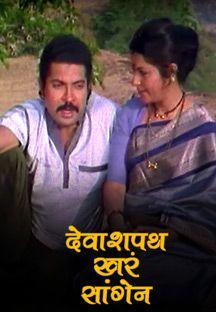 Devashapath Khara Sangen