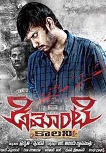 Demonte Colony  - Telugu
