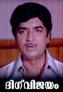 Dwik Vijayam