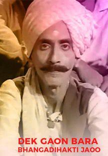 Ek Gaon Bara Bhangadi