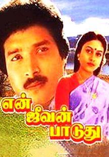 En Jeevan Paduthu
