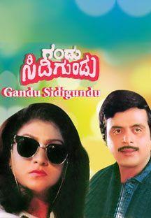 Gundu Sidigundu
