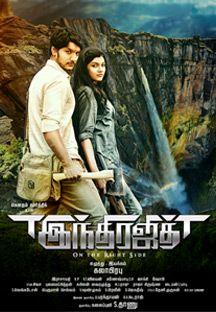 Indrajith - Tamil