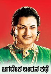 Jagadekaveeruni Kathe -Kannada