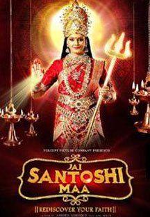 Jai Santhoshi Maa