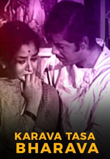 Karava Tasa Bharava