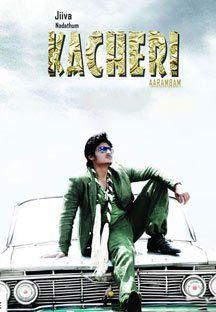 Kacheri Arambam online