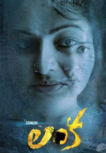 Lanka - Telugu