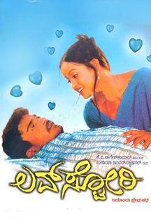 Love Story-Kannada