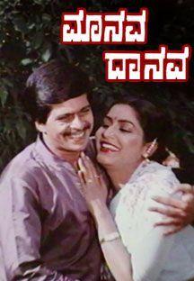 Maanava Daanava online