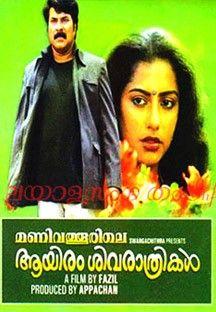 Manivathoorile Aayiram Sivarat
